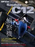 GP Car Story Vol.22