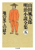地の果ての獄(上) ――山田風太郎明治小説全集(5)