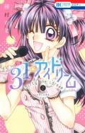 31☆アイドリーム(2)