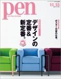 Pen 2010年 11/15号