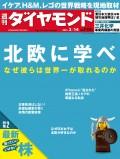 週刊ダイヤモンド 15年3月14日号
