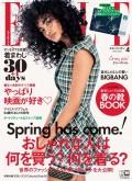 ELLE Japon 2016年4月号