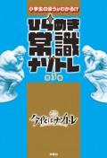 ひらめき常識ナゾトレ 第3巻