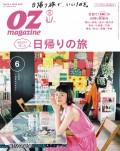OZmagazine  2018年6月号  No.554