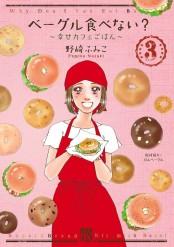 ベーグル食べない?〜幸せカフェごはん〜 3