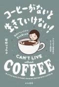 コーヒーがないと生きていけない!〜毎日がちょっとだけ変わる楽しみ方