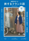 NHKテレビ 旅するフランス語 2018年12月号