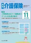 月刊介護保険 2014年11月号