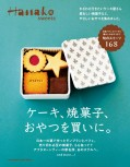 Hanako sweets ケーキ、焼菓子、おやつを買いに。