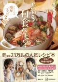 公式ガイド&レシピ きのう何食べた? 〜シロさんの簡単レシピ2〜