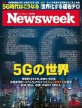 ニューズウィーク日本版 2019年 3/26号