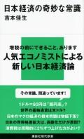 【期間限定価格】日本経済の奇妙な常識