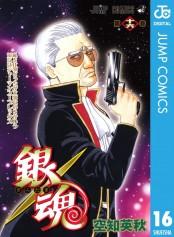 銀魂 モノクロ版 16