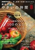 NHK 趣味の園芸 やさいの時間 2016年8月号