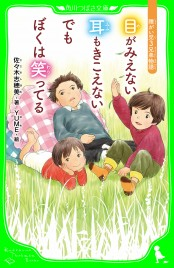 目がみえない 耳もきこえない でもぼくは笑ってる 障がい児3兄弟物語