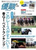 月刊『優駿』 2020年4月号
