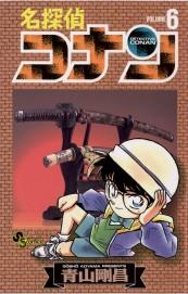 名探偵コナン 6