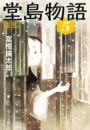 堂島物語5 - 漆黒篇