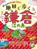 地図で歩く鎌倉 江の島(2022年版)