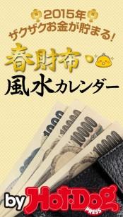 春財布・風水カレンダー by Hot−Dog PRESS 2015年、お金がザクザク貯まる!
