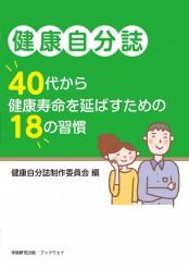 健康自分誌 〜40代から健康寿命を延ばすための18の習慣〜