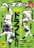 週刊ベースボール 2017年 7/24号