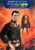 宇宙英雄ローダン・シリーズ 電子書籍版191 獅子のチャト