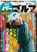 週刊パーゴルフ 2017/12/12号
