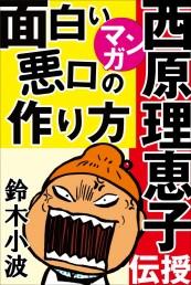 西原理恵子がマンガで伝授!面白い悪口の作り方 〜人気作家の創作の極意3〜