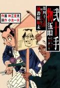 弐十手物語47 捕殺組始末(ほさつぐみしまつ)