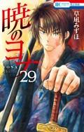 暁のヨナ(29)