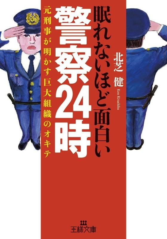眠れないほど面白い警察24時