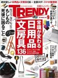 日経トレンディ2015年9月号