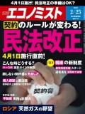 週刊エコノミスト2020年2/25号