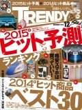 日経トレンディ2014年12月号
