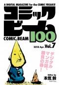 コミックビーム100 2018 Apr. Vol.7