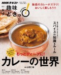 NHK 趣味どきっ!(火曜) スパイスでおいしくヘルシー もっとディープに! カレーの世界2017年6月〜7月