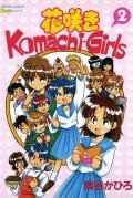 【期間限定価格】花咲きKomachi−Girls 2
