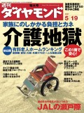 週刊ダイヤモンド 07年5月19日号