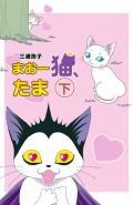 まおー猫、たま(下) 〜vsゆーしゃ編