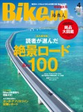 BikeJIN/培倶人 2016年4月号 Vol.158