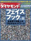 週刊ダイヤモンド 11年1月29日号