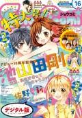 Sho−Comi 2017年16号(2017年7月20日発売)