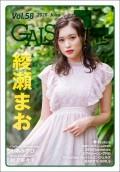 GALS PARADISE plus Vol.58 2020 June