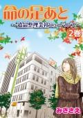 命の足あと〜遺品整理業社ヒューマンズ〜 2