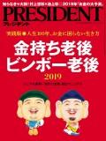 PRESIDENT 2018.11.12