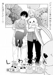 しあわせごはん-槇と花澤- 第7話