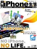 月刊iPhone生活Vol.8 通勤時間を利用して、自分磨きを始めよう!