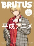 BRUTUS (ブルータス) 2019年 3月15日号 No.888 [WE LOVE 平成アニメ。]