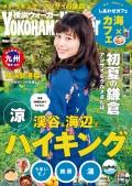 YokohamaWalker横浜ウォーカー 2016 6月号